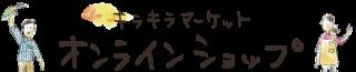 JA新潟市直売所 キラキラマーケットオンラインショップ